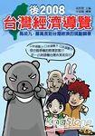 後2008台灣經濟導覽—馬英九、蕭萬長對台灣經濟的規劃遠景