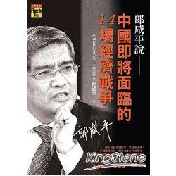 郎咸平說:中國即將面臨的14場經濟戰爭