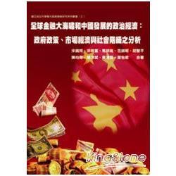 全球金融大海嘯和中國發展的政治經濟:政府政策、市場經濟與社會階級之分析