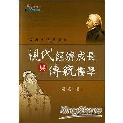 現代經濟成長與傳統儒學:當西方遇見東方