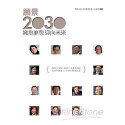 願景2030:擁抱夢想 迎向未來
