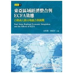 東亞區域經濟整合與ECFA效應:台韓商大陸市場競合與挑戰=East Asian regional economic integration and the effects of ECFA