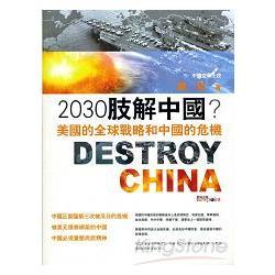 2030肢解中國:美國的全球戰略和中國的危機=Destroy China