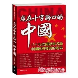 處在十字路口的中國:三十九位國際學者論中國經濟發展的迷思