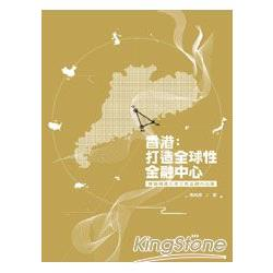 香港:打造全球性金融中心:兼論構建大珠三角金融中心圈