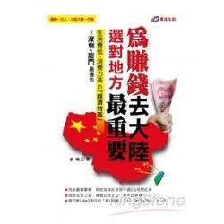 為賺錢去大陸?選對地方最重要! 生活費低、消費力高的「經濟特區」深圳、廈門最適合。