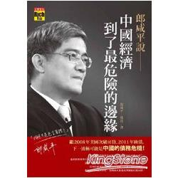 郎咸平說:中國經濟到了最危險的邊緣