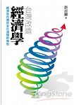 臺灣改造經濟學:經濟在臺灣民主化過程的角色