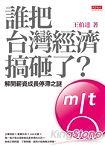 誰把台灣經濟搞砸了?解開薪資成長停滯之謎