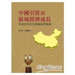 中國引資與區域經濟成長:香港的角色及都會經濟發展