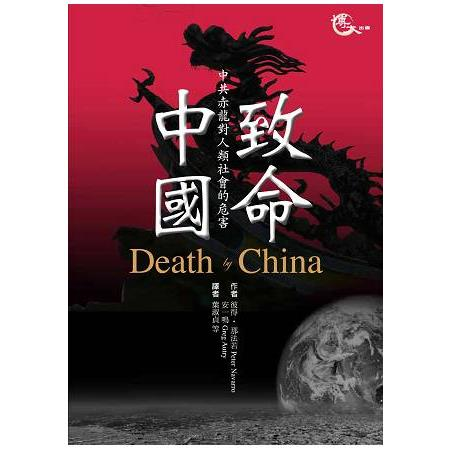 致命中國:中共赤龍對人類社會的危害