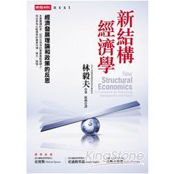 新結構經濟學:經濟發展理論和政策的反思
