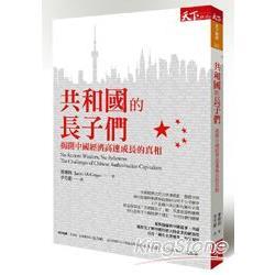 共和國的長子們:揭開中國經濟高速成長的真相