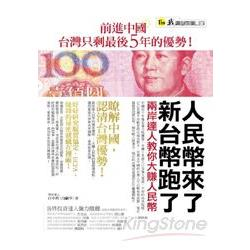 人民幣來了,新台幣跑了!:兩岸達人教你大賺人民幣