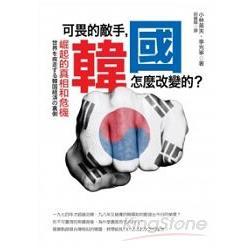 可畏的敵手,韓國怎麼改變的?:崛起的真相和危機