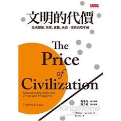 文明的代價 :  追求繁榮.效率.正義.永續,沒有白吃午餐 /