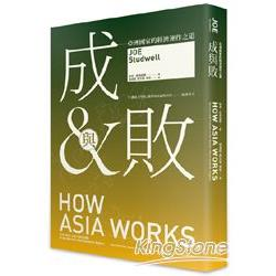 成與敗:亞洲國家的經濟運作之道=how asia works: success and failure in the world