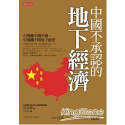 中國不承認的地下經濟:台灣離不開中國,中國離不開地下經濟