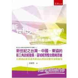 新世紀之台灣-中國-東協的新三角政經發展:區域經濟整合戰略思維:台灣連結新西進與新南向發展的蟹型策略應用