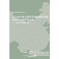 ECFA架構下中國大陸對臺商的制度規範與臺商因應對策分析:交易成本理論之運用