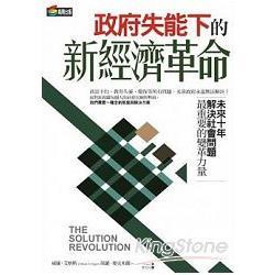 政府失能下的新經濟革命 未來十年解決社會問題最重要的變革力量