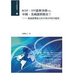 RCEP、TPP誰與爭鋒vs.中國、美國誰將勝出?:兼論台灣加入RCEP或TPP的可能性