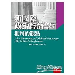 新國際政治經濟學 : 批判的觀點 = New international political economy : the critical perspectives/