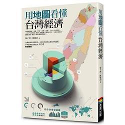 用地圖看懂臺灣經濟 /