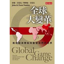 全球大變革:南環經濟帶如何重塑我們的世界