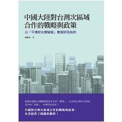 中國大陸對台灣次區域合作的戰略與政策:以「平潭綜合實驗區」實徵研究為例