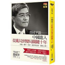 郎咸平說:中國進入從亂局到變局關鍵十年!金融、樓市、食安、教育等改革,重裝上陣!