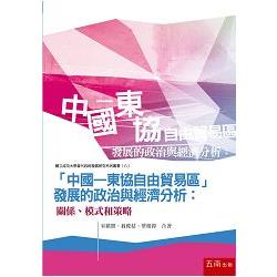 中國-東協自由貿易區發展的政治與經濟分析:關係、模式和策略=The Political Economy of China-ASEAN FTA Development: Bilateral Relations, Patterns and Strategies