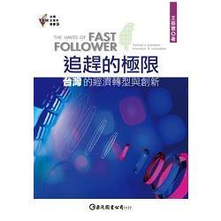 追趕的極限:臺灣的經濟轉型與創新=The Limits of fast follower : Taiwan