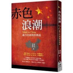 赤色浪潮:Made in China蘊含的挑戰與機遇