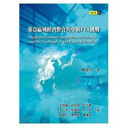 東亞區域經濟整合與韓中FTA挑戰=Regional Economic Integration in East Asia and the Challenges of the China-Korea FTA