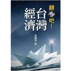 翻轉吧!台灣經濟
