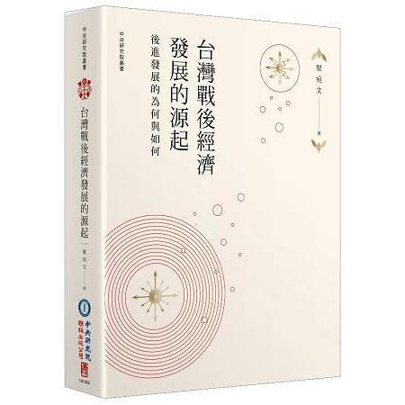 台灣戰後經濟發展的源起:後進發展的為何與如何