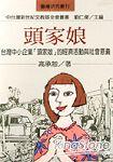 頭家娘:台灣中小企業頭家娘的經濟活動與社會意義