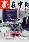 贏在中國WTO年代