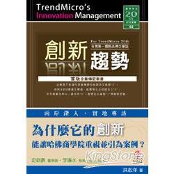 創新趨勢:台灣第一國際品牌企業誌