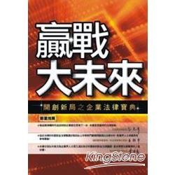 贏戰大未來-開創新局之企業法律寶典