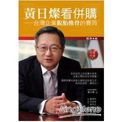 黃日燦看併購:台灣企業脫胎換骨的賽局