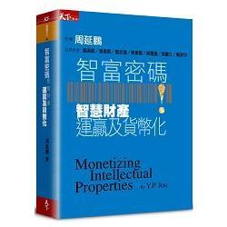 智富密碼:智慧財產運贏及貨幣化=Monetizing Intellectual Properties