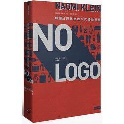 No logo:顛覆品牌統治的反抗運動聖經