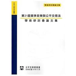 第21屆競爭政策與公平交易法學術研討會論文集