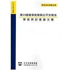 公平交易法學術研討會論文集 /