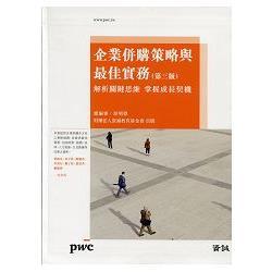 企業併購策略與最佳實務:第三版:解析關鍵思維 掌握成長契機
