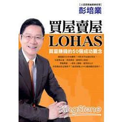 買屋賣屋LOHAS:買屋賺錢的50成功觀念
