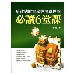 房貸估價實務與風險控管必讀6堂課