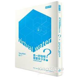 煮一杯咖啡需要多少水? : 生活事物背後的虛擬水 /